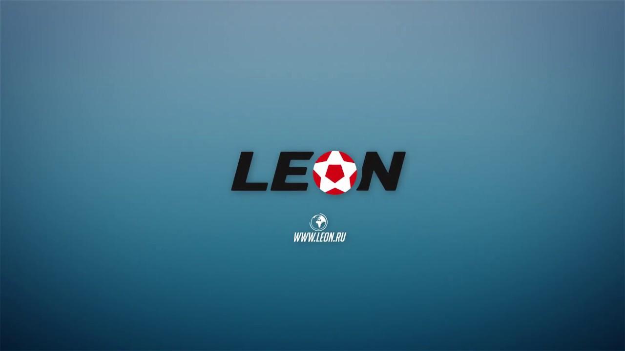 Обзор онлайн-букмекера Леон
